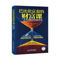 巴比伦富翁的财富课――一本书读懂投资理财智慧