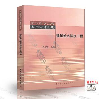建筑给水排水工程 (给水排水工程实用设计手册)a1804.