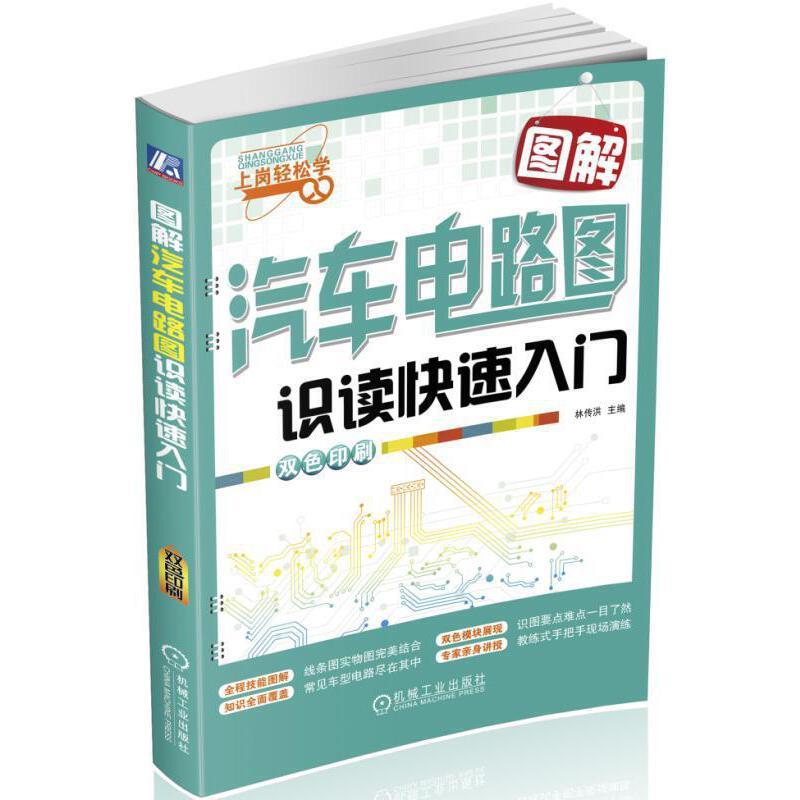 《图解汽车电路图识读快速入门》(林传洪)【简介