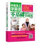 中老年人学英语:零基础自学入门与提高(大字版)