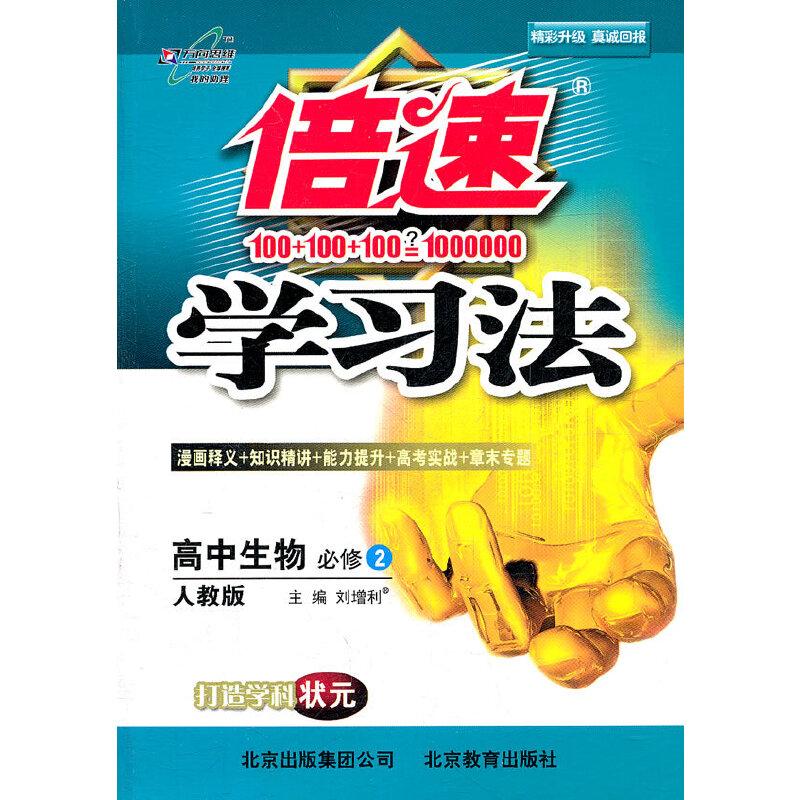 《倍速学习法生物人教(必修2)-高中实验版》(刘高中生湖北省普通图片