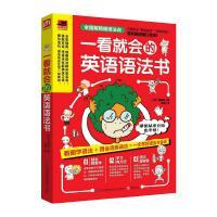 一看就会的英语语法书(只看一眼,就会让你爱上学语法!全彩图解基础英语语法,用简单的会话学习语法!语法+口语一次掌握!)