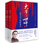 大学与大师:清华校长梅贻琦传(全二册,签名版)