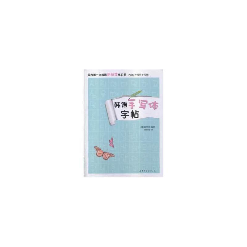 韩语手写体字帖 (韩)韩文泉著,姚世超 9787510071775