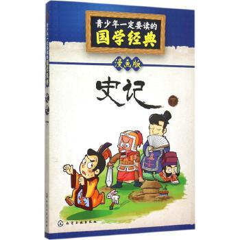 《史记(漫画版)下童心编著化学工业出版社》魔幻想漫画封图片