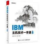 IBM主机技术一本通(第2版)