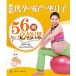优孕安产坐月子56周必修课-好孕学堂系列