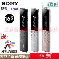 【支持礼品卡+送耳机绕线器】Sony/索尼 ICD-TX650 16G 录音笔 超薄远距高清录音 高品质数字麦克风 立体声增强录音功能 商务会议 支持移动电源充电 多色可选