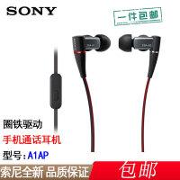 【支持礼品卡+送绕线器包邮】Sony/索尼 XBA-A1AP 耳机 入耳式耳麦 圈铁结合通话耳机