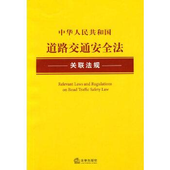 中华人民共和国道路交通安全法关联法规