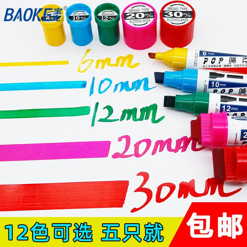 宝克pop广告笔6mm马克笔 手绘海报笔 麦克笔 美术彩笔 唛克笔_红色