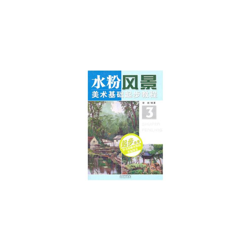 水粉风景美术基础起步教程 骈建 9787539826974