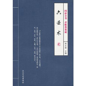 六壬术-贰 四库全书 术树类集成