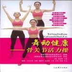 舞动健康----骨关节活力操
