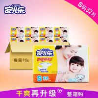 安儿乐S732N超值干爽纸尿裤婴儿尿不湿S码新生儿超薄小号32片/包 8包整箱