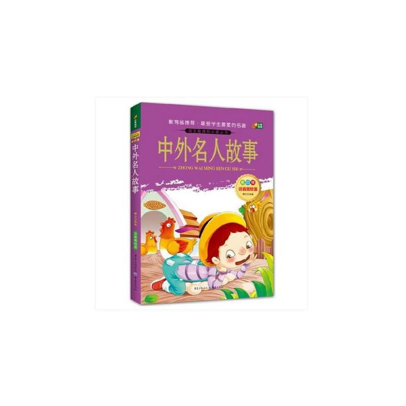 《故事阅读中外语文芒果注音名人本小学个案小学彩绘图片