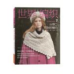 世界编织7:从领口开始的编织