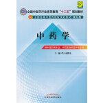 """中药学---全国中医药行业高等教育""""十二五""""规划教材(第九版)"""