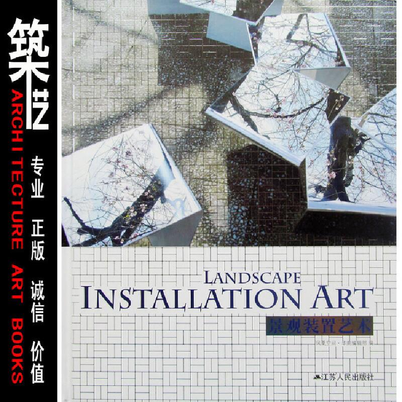 景观装置艺术 79个景观装置作品 大量手绘图细节图 景观雕塑艺术书籍