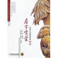 中国古代建筑装饰艺术丛书・中国古代建筑装饰图说:屋宇霓裳