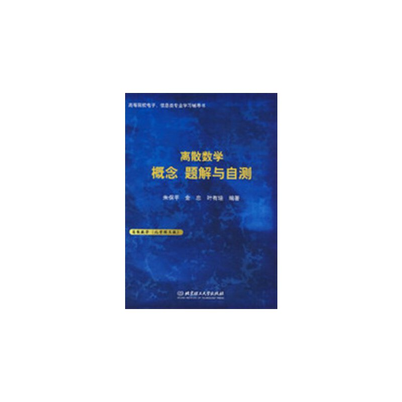 《离散数学概念题解与自测》朱保平