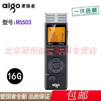 【支持礼品卡+送充电器包邮】爱国者Aigo R5503 8G 录音笔 远距离 智能降噪 超长录音