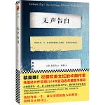 无声告白(就是她!征服欧美文坛的华裔作家!)