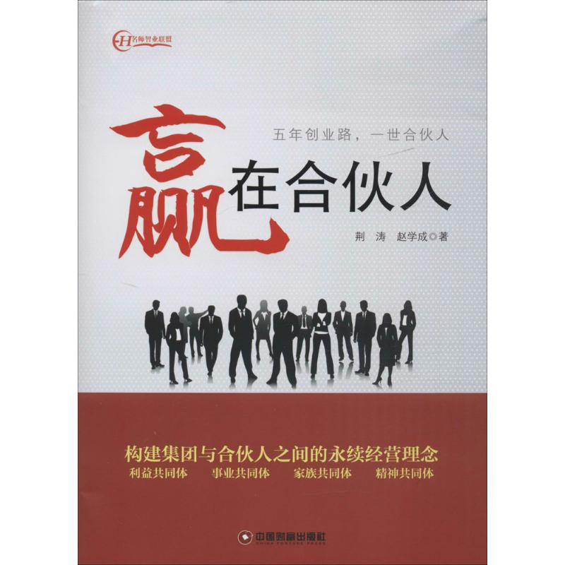 《赢在合伙人 荆涛,赵学成 著》荆涛,赵学成_简