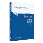 北京大学第一医院儿科护理工作指南