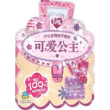 可爱公主-小公主绚丽手提包 (英)艾格鲁出版社 ,易真 9787556033324