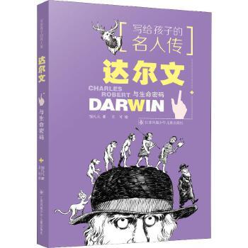 写给孩子的名人传:达尔文与生命密码