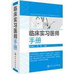临床实习医师手册
