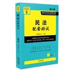 民法配套测试:高校法学专业核心课程配套测试(第八版)