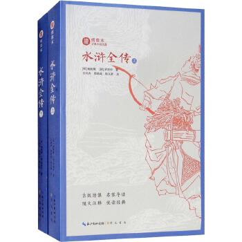 水浒全传(上下) 绣像本古典小说名著 古版绣像 名家导读 随文注释 悦读经典