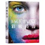 彩妆传奇(精装):人类如何钟情于化妆,化妆又如何影响人类 Face Paint:the Story of Makeup