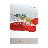 中国共产党西藏政策研究