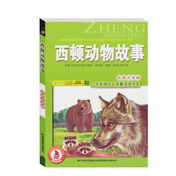 小学新课标正能量阅读书系- 西顿动物故事 彩图注音版 根据教育部