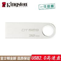 【支持礼品卡+高速USB2.0包邮】Kingston金士顿 DTSE9 32G 优盘 DT SE9 32GB 袖珍型U盘 金属外壳