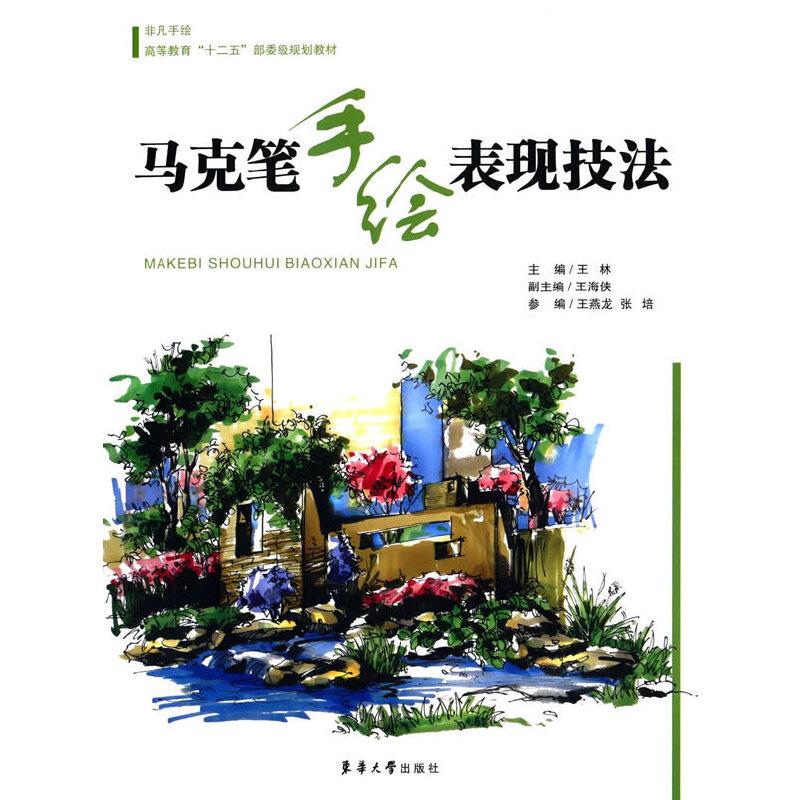 《马克笔手绘表现技法》(王林.)【简介