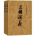 三国演义(上 下 )(全二册)