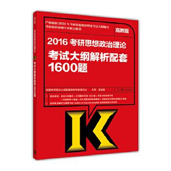 高教版考研大纲2016年考研思想政治理论考试大纲解析配套1600题