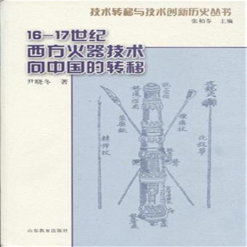 《16-17世纪西方火器技术向中国的转移》尹晓