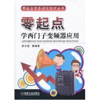 零起点学西门子变频器应用 李方园 9787111363637 机械工业出版社