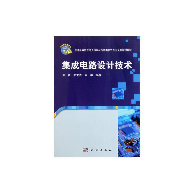 集成电路设计技术(普通高等教育电子科学与技术类特色专业系列规划