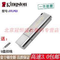 【支持礼品卡+加密盘包邮】Kingston金士顿 DTLPG3 8G 优盘 USB3.0 硬件加密 DT LP G3 8GB 金属U盘 256位AES硬件加密