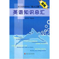 """浙江省高考英语""""铁人三项"""":英语知识总汇"""