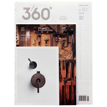 design360° 观念与设计杂志