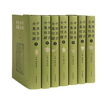 中国茶书全集校证(繁体竖排,精装全七册,带木箱)上佳茶礼:中国茶文化的精彩汇集,穷尽史部、子部、集部资料,囊括茶书一百零一种,精选古本善本点校,许多重要茶书典籍首次整理出版。
