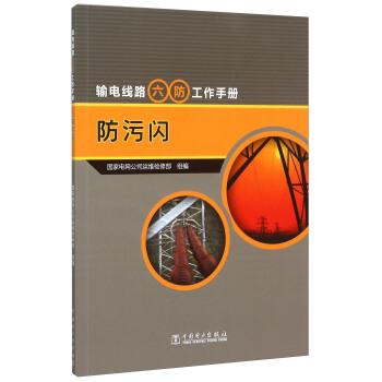 《输电线路六防工作手册:防污闪》国家电网公司运维