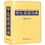 学生成语词典-精编大字本(32开)